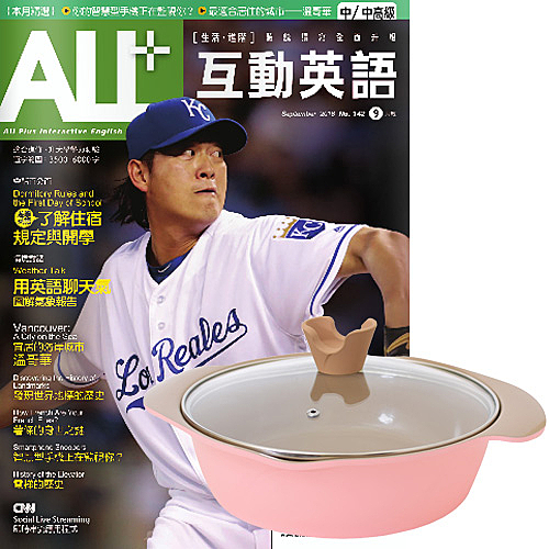 《ALL+互動英語》朗讀CD版 1年12期 贈 頂尖廚師TOP CHEF玫瑰鑄造不沾萬用鍋24cm(適用電磁爐)