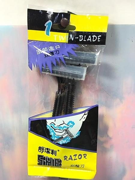 【舒潔利 刮鬚刀(2支)】192032刮鬍刀 男士清潔用品【八八八】e網購