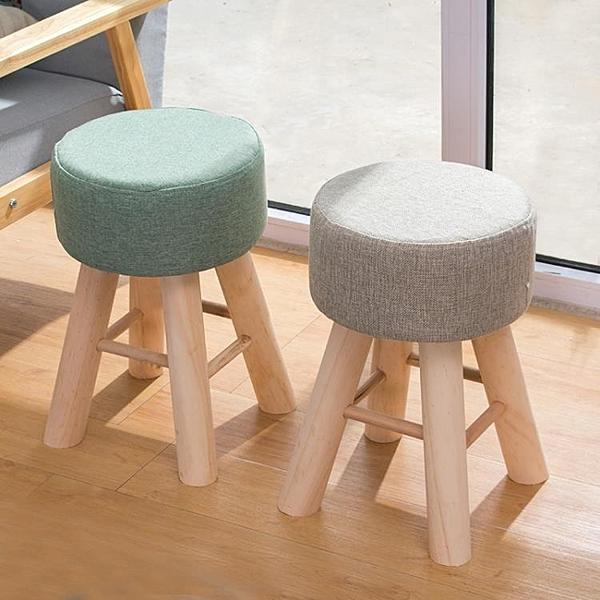 小凳子 實木凳子家用小板凳小凳子時尚創意小椅子圓凳布藝化妝凳梳妝凳