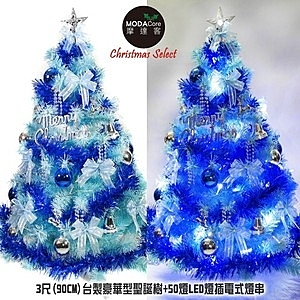 3尺90cm豪華冰藍聖誕樹+銀藍系配件+LED藍白光50燈插電燈串