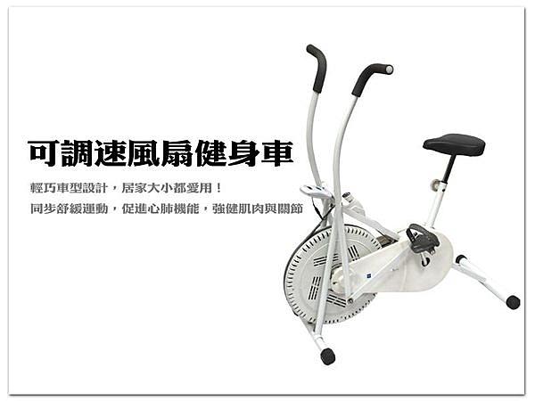 【1313健康館】健美風扇車*手腳連動活氧風扇健身車☆台灣製造☆