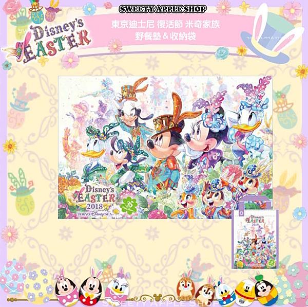 (現貨&樂園實拍圖) 東京迪士尼 米奇家族 復活節限定 野餐墊(附收納袋)