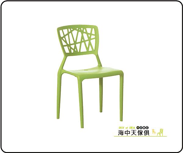 {{ 海中天休閒傢俱廣場 }} G-42 摩登時尚 餐椅系列 925-1 PP-603休閒椅(五色可選)