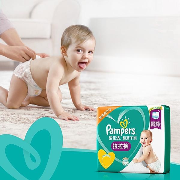 幫寶適拉拉褲加大號XL128超薄透氣嬰兒尿不濕非紙尿褲