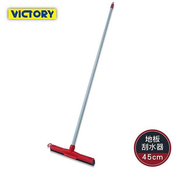 【VICTORY】雙層海綿除塵地板刮水器-45cm #1029014 除水器 地板刮刀 推水