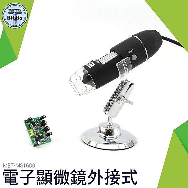 利器五金 USB電子顯微鏡 手機工業電路板維修放大鏡 顯微鏡相機 50~1600倍 MS1600