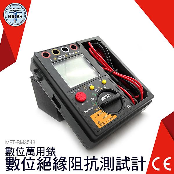 數位萬用表阻抗測試計 絕緣高阻計 250V500V1000V可切換 測電容電壓 BM3548 利器五金工廠網購平台