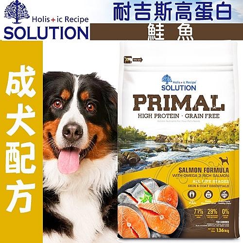 【培菓寵物48H出貨】新耐吉斯SOLUTION》源野高蛋白無穀全齡犬/鮭魚配方-3lb/1.36kg