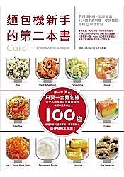 麵包機新手的第二本書:只用麵包機,就能做出100道中西料理、中式麵點、蛋糕與果醬