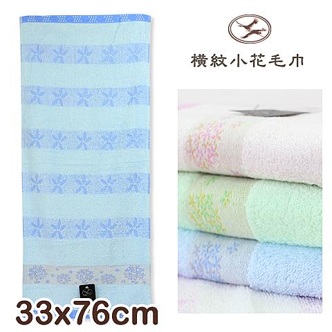 純棉毛巾 橫紋小花款 台灣製 雙鶴 SHUANG HO