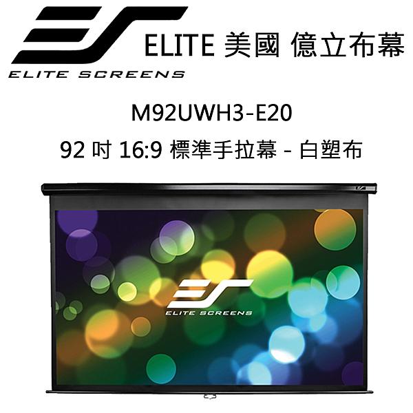 Elite Screens 美國 億立 布幕 【 M92UWH3-E20 】 92吋 16:9 標準手拉幕-升級版白塑布*