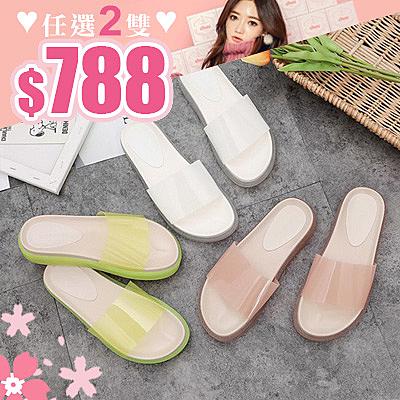 任選2雙788拖鞋舒適簡約厚底透明純色果凍拖鞋【02S10975】
