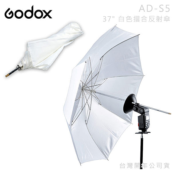 EGE 一番購】GODOX 威客 AD-S5 白色摺疊柔光傘93CM,AD360 AD180專用配件【公司貨】