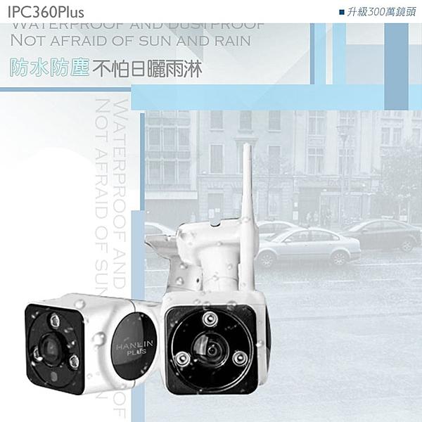 全新世代 戶外 防水 夜視 環景360度 語音 監視器 移動偵測 訊息推撥手機 300萬高清鏡頭 1536P