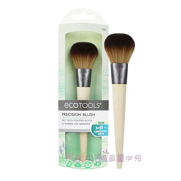 【彤彤小舖】 ecotools Precision Blush 精密腮紅刷 原廠型號1306 美國品牌 環保品牌