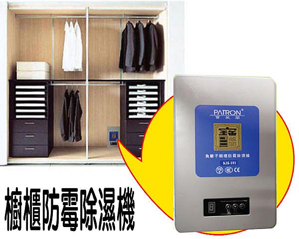櫥櫃防霉除濕機 微電腦控制專利技術 防潮防霉 清新空氣 消除異味 國際認證