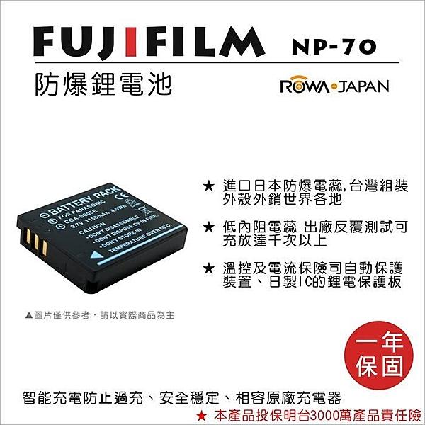 攝彩@樂華 FOR Fuji NP-70 (S005E) 相機電池 鋰電池 防爆 原廠充電器可充 保固一年