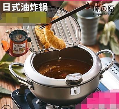 味之原油炸鍋家用小帶蓋瀝油控溫日本天婦羅炸鍋電磁爐燃氣灶適用 NMS小明同學