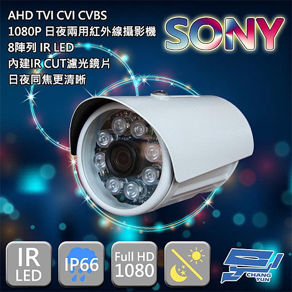 ►高雄/台南/屏東監視器◄200萬畫素/1080P sony晶片/日夜兩用紅外線攝影機 AHD TVI CVI CVBS