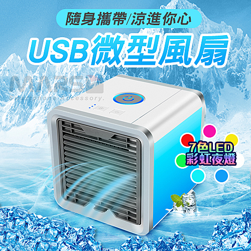 【marsfun火星樂】USB微型風扇 AIR COOLER 微型水冷扇 LED夜燈 風扇 便攜風扇 電風扇