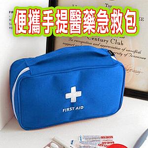 大容量 多功能 手提醫藥急救包 化妝包 3色可選便攜手提醫藥急救包-藍色
