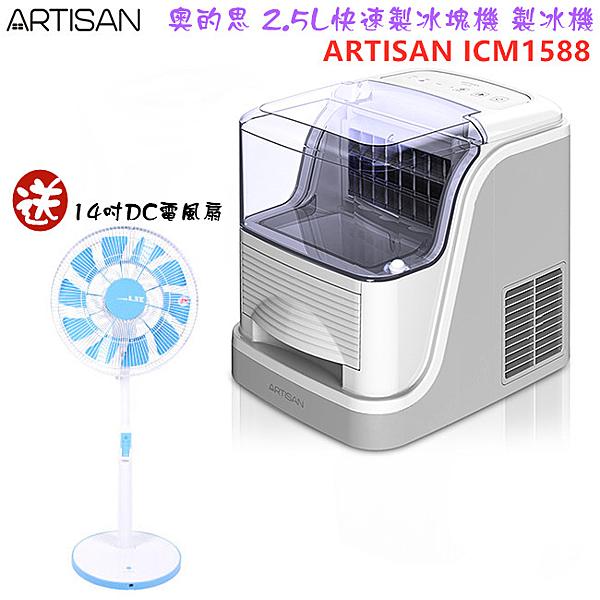【現貨+贈14吋DC電風扇 20分鐘快速製成】ARTISAN ICM1588 奧的思2.5L快速製冰塊機 製冰機