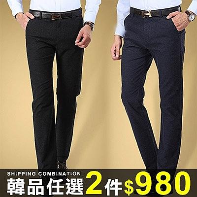 任選2件980西裝褲保暖商務休閒西裝褲【08B-G0551】