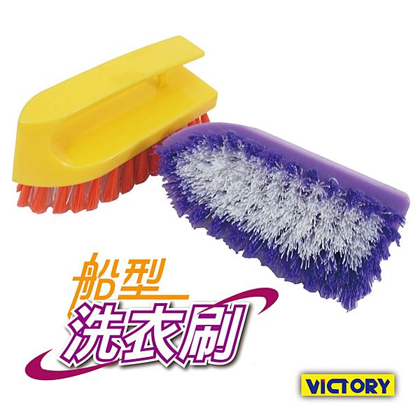 【VICTORY】船型洗衣刷(5入)#1031001洗鞋刷 清潔刷