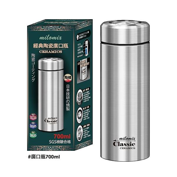 【Milomix 美樂美事】304不鏽鋼 經典陶瓷保溫保冷隨手瓶/廣口瓶 (廣口瓶700ml) C933323
