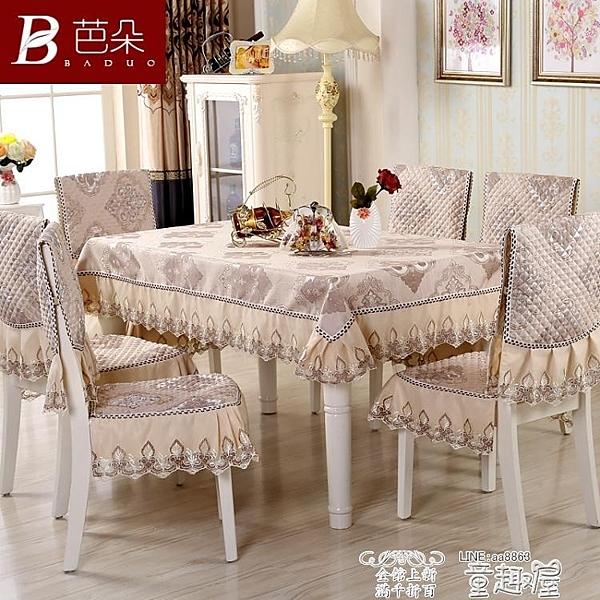 桌布桌布布藝餐桌布椅套椅墊套裝椅子套罩臺布茶幾長方形歐式現代簡約 童趣屋  新品