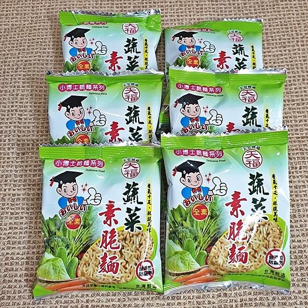 天福小博士素香脆麵-蔬菜 500g(27包)【0754044125655】(台灣零食)