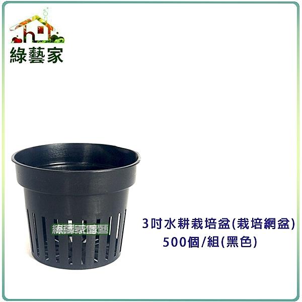 【綠藝家】3吋水耕栽培盆(水草栽培網盆.定植籃)500個/組(黑色)