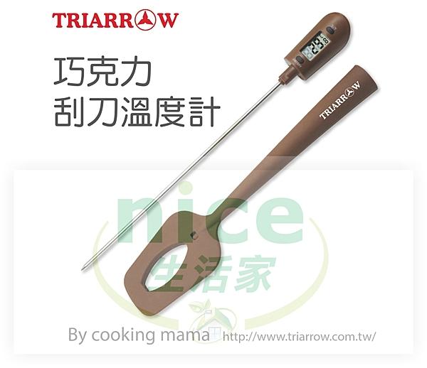 【三箭牌】巧克力刮刀溫度計WG-T11(烘培器具)