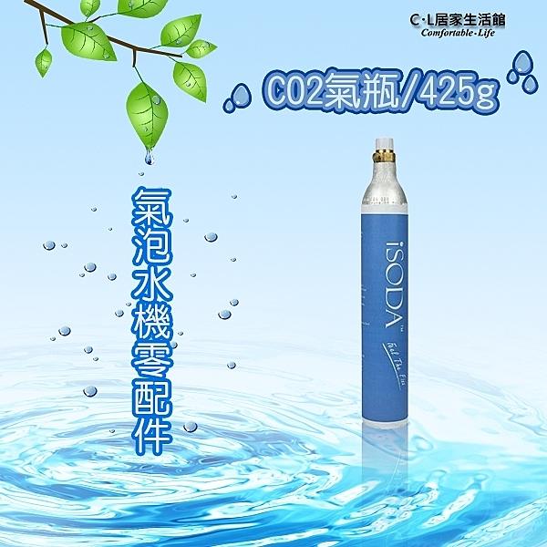 【 C . L 居家生活館 】HL-C01 氣泡水機零配件-CO2氣瓶/425g