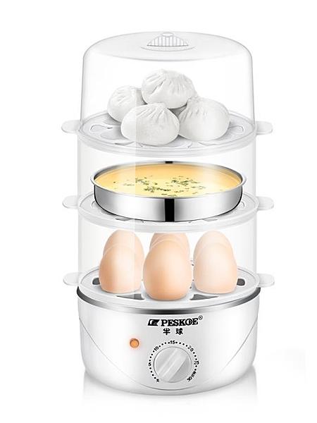 煮蛋幾半球煮蛋器自動斷電小型家用蒸蛋機定時多功能蒸蛋器宿舍早餐神器