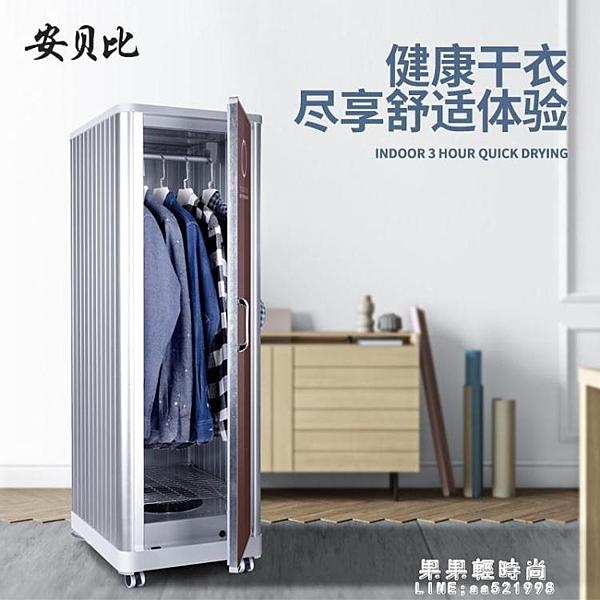 消毒機 烘干機家用小型速幹衣大容量干衣機嬰兒衣物消毒風干機衣櫃烤衣機 果果輕時尚NMS