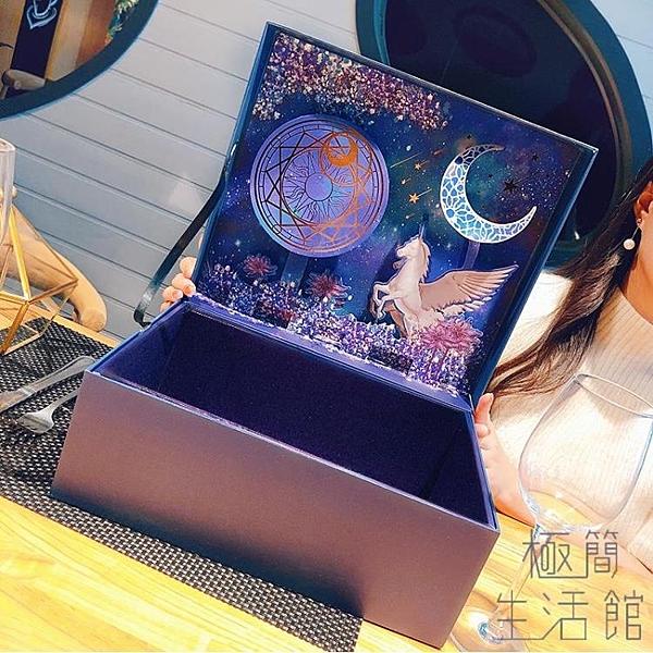 禮物盒空盒高檔禮物空盒子生日包裝禮盒包裝盒【極簡生活】