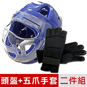 【輝武】全包式護頭面罩頭盔+五爪分離招式技擊手套二件組-藍(尺寸可選)M頭盔+L手套