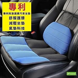 《DFhouse》柯爾曼-氣墊汽車坐墊+腰枕-藍色 藍色