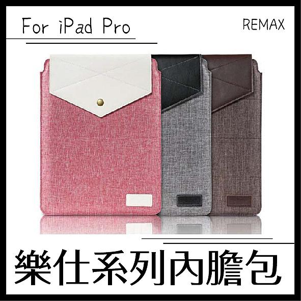 REMAX 樂仕 iPad Pro 內膽包 平板包 平板皮套