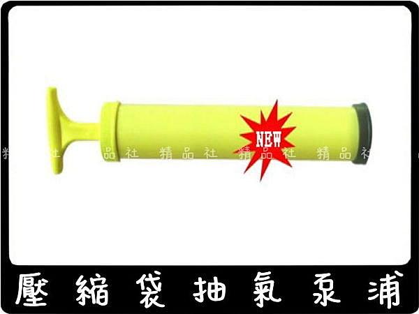 【抽氣泵】真空壓縮袋專用抽氣筒抽氣幫浦