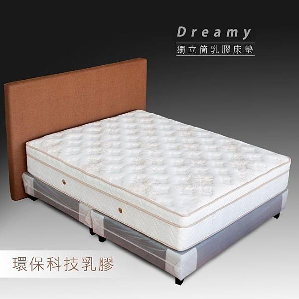 【Jenny Silk名床】歐式三線乳膠獨立筒床墊.加大雙人.全程台灣製造
