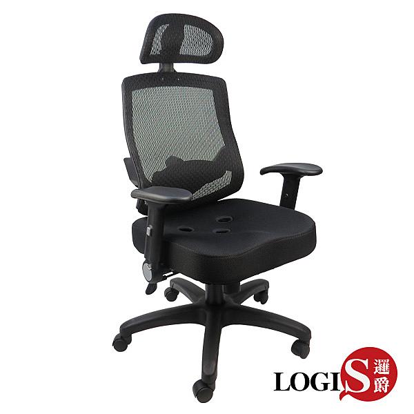 LOGIS邏爵~漢恩斯護腰工學三孔坐墊座墊椅/辦公椅/電腦椅/工學椅*DIY B833*