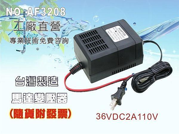 【水築館淨水】RO純水機馬達36V/DC高流量變壓器.淨水器.過濾器.飲水機(貨號AF3208)