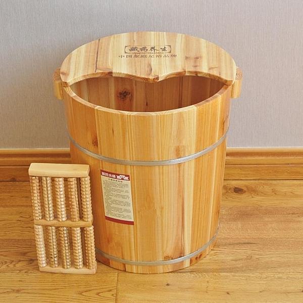 木桶40cm高家用杉木泡腳桶洗腳木桶加厚帶蓋足浴木桶沐足桶 探索先鋒