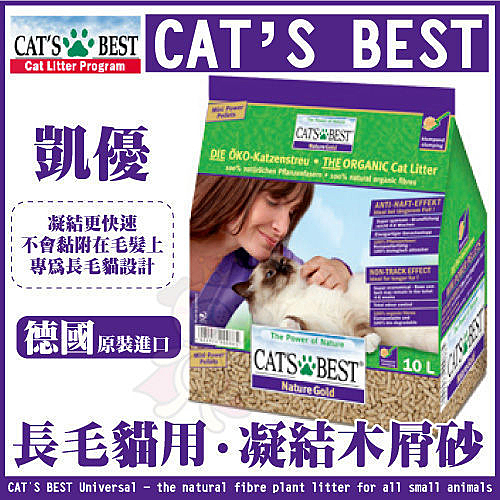 *WANG*【二包組含運】凱優紫標優質凝結木屑砂20L (專為長毛貓)