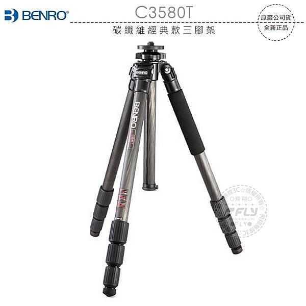 《飛翔無線3C》BENRO 百諾 C3580T 碳纖維經典款三腳架│公司貨│1870mm 單眼相機攝影架
