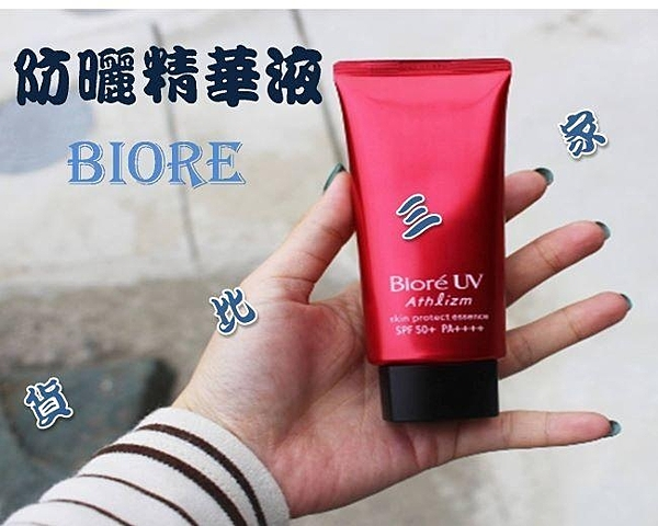 Biore A極效防曬精華 防水 紫外線 防曬霜 清爽 舒適 安耐曬 資生堂 防曬專科 透明 保濕 亮膚 防曬乳