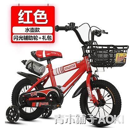 兒童自行車3歲寶寶腳踏單車2-4-6歲男孩小孩6-7-8-9-10歲摺疊童車ATF 青木鋪子
