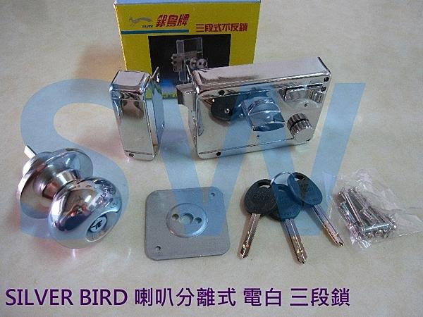 OT-606 銀鳥牌 三段式不反鎖 小旋轉紐 電鍍白色 伸縮三段鎖 電白大門鎖 防盜鎖 硫化門鎖 防盜鎖